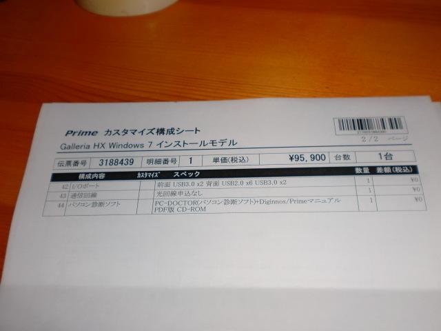 CIMG1447.JPG