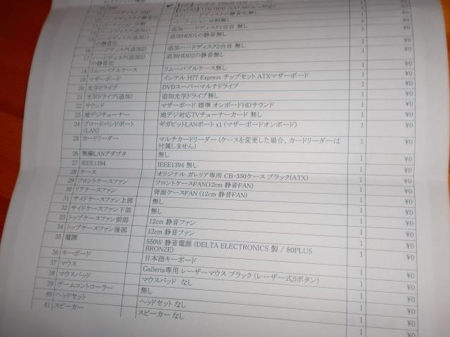 CIMG1446.JPG